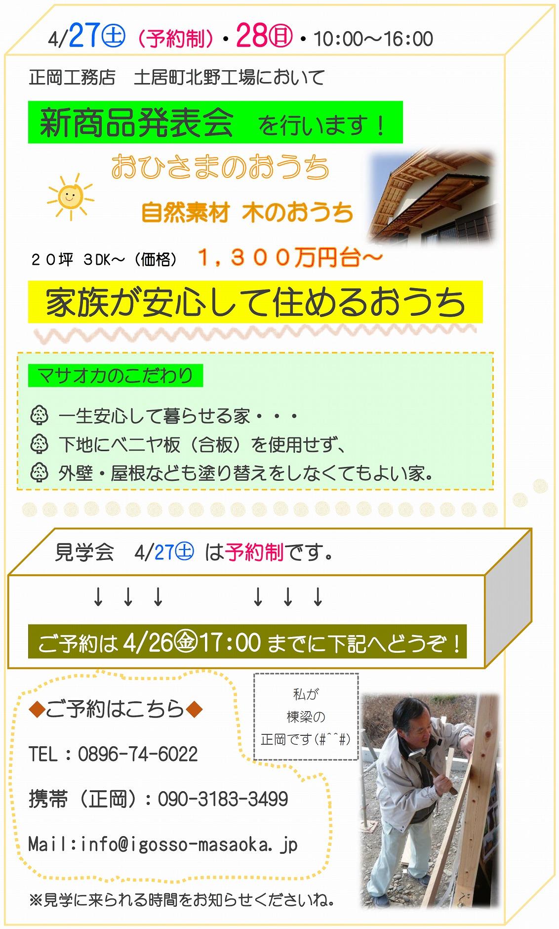 kengakukai_2019.4.27~28.jpg